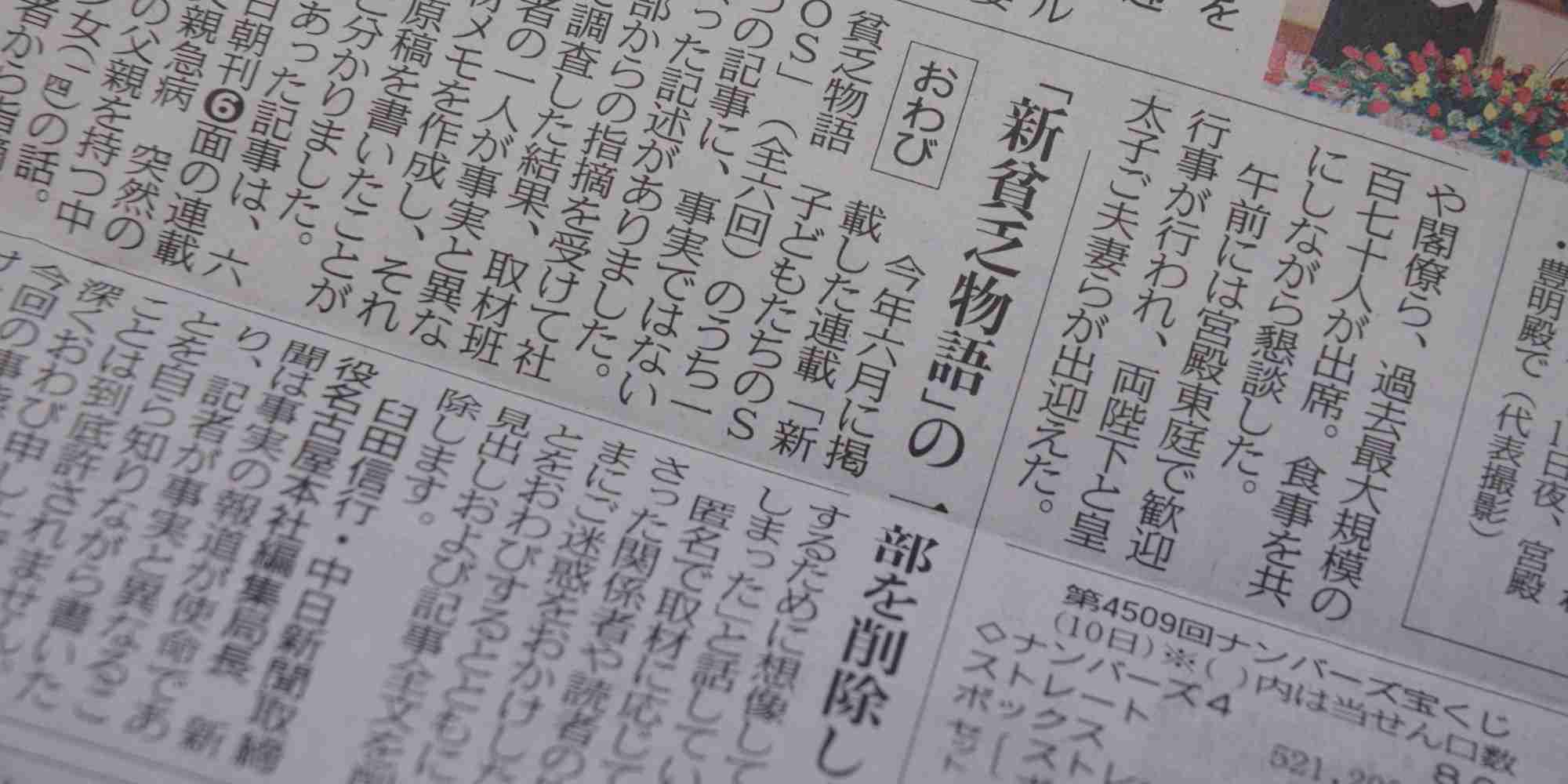 貧困記事ねつ造「記者が想像で書いた」 中日・東京新聞がお詫び掲載