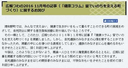 「自死は地獄の入り口」の記述が問題に  島根県津和野町、広報誌掲載コラムについて謝罪