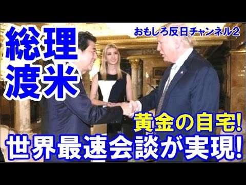 【安倍総理の世界最速会談】 ゴルフクラブとゴルフシャツを贈りあう! - YouTube
