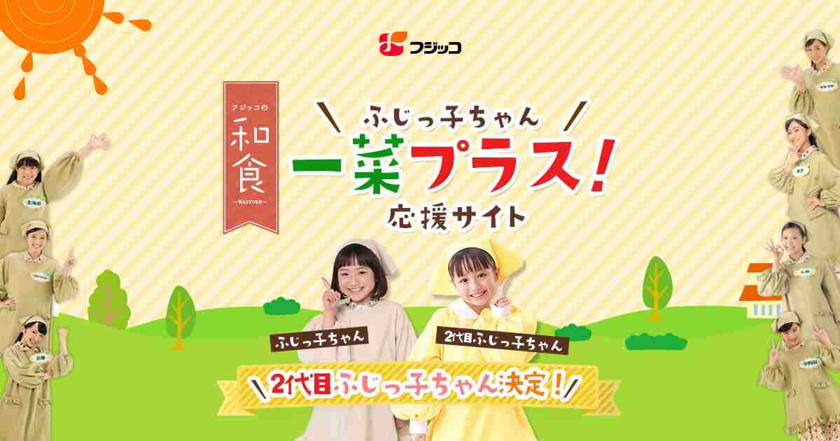 2代目ふじっ子ちゃん決定!|栄養バランスアップ応援サイト「ふじっ子ちゃん一菜プラス!応援サイト」