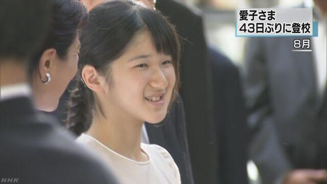 愛子さま 43日ぶりに登校 | NHKニュース