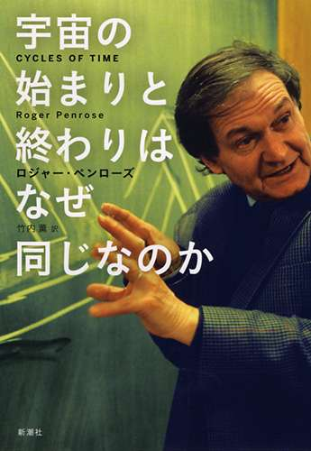 ロジャー・ペンローズ、竹内薫/訳 『宇宙の始まりと終わりはなぜ同じなのか』 | 新潮社