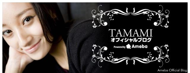 HAPPY BIRTHDAY TO TAMAMI|TAMAMIオフィシャルブログ Powered by Ameba