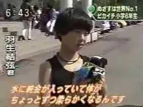 羽生結弦 日野龍樹 2006 小学6年生 - YouTube