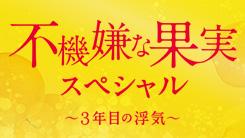 不機嫌な果実スペシャル~3年目の浮気~|テレビ朝日