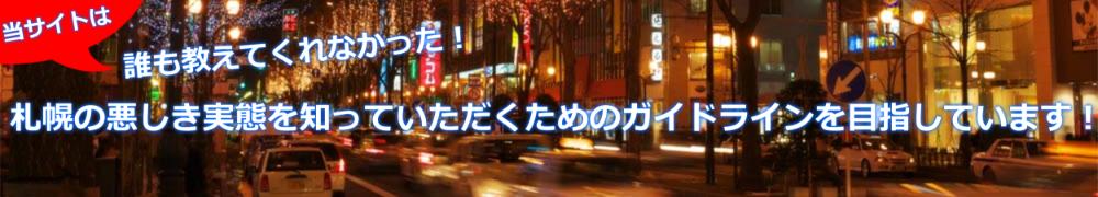 札幌の民度