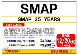 SMAP、ベストアルバム収録50曲決定 200万票から選ばれたのは?