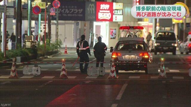 博多駅前 再び道路7センチほど沈み込む 通行止めに | NHKニュース