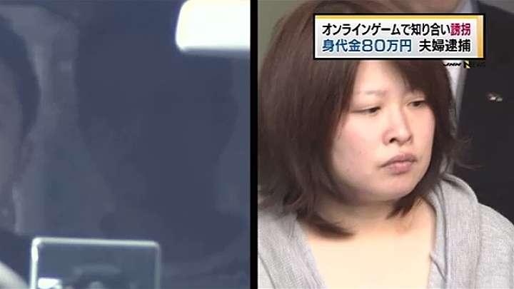 オンラインゲームで知り合い身代金目的で誘拐、容疑の夫婦逮捕 News i - TBSの動画ニュースサイト