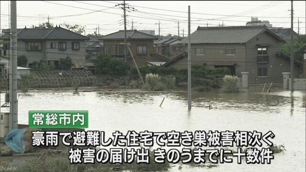 水害現場で相次ぐ空き巣、夫の形見まで盗難 茨城・常総