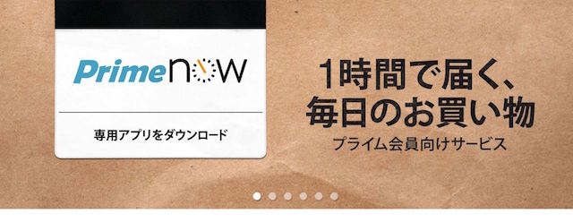 Amazon、注文して1時間以内に荷物が届く新サービス「Prime Now」を開始
