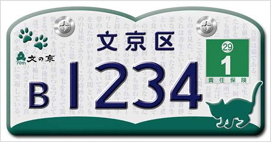 【衝撃】猫好きは文京区に引っ越せ!? 猫デザインのナンバープレートが交付決定   バズプラスニュース Buzz+