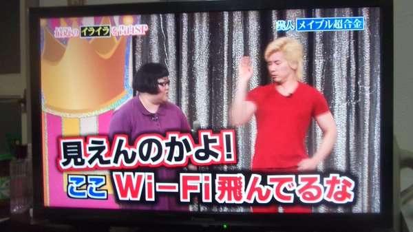 駅やファミレスのWi-Fi、使いますか?