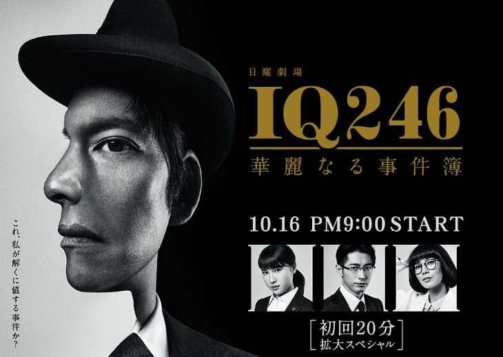 【実況・感想】 IQ246〜華麗なる事件簿〜 第5話