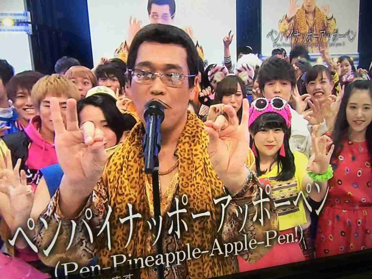 ピコ太郎「PPAP」が瞬間最高視聴率13.4%…日テレ「ベストヒット歌謡祭」