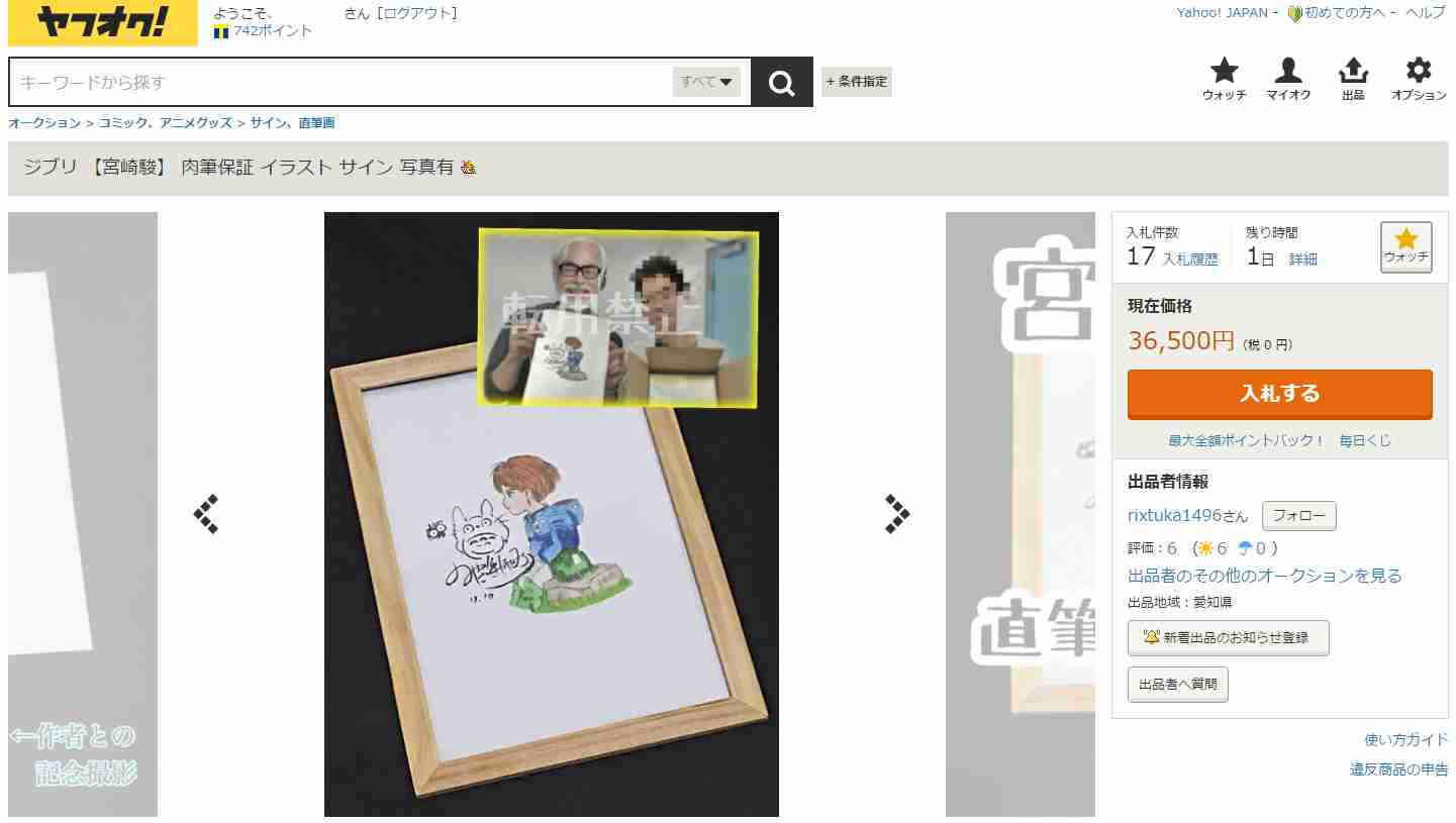 『ヤフオク!』に宮崎駿の直筆イラスト&サインが出品 宮崎駿とのツーショットも掲載 →雑コラで偽物とバレる