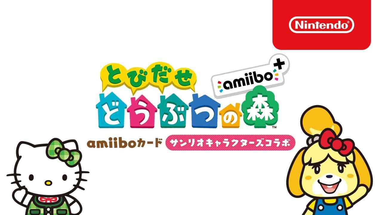 「とびだせ どうぶつの森 amiibo+」 amiiboカード サンリオキャラクターズコラボ 紹介映像 - YouTube