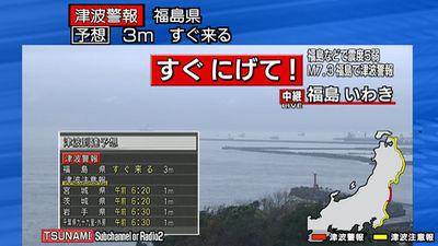 「今すぐ逃げて!」アナウンサーが絶叫 M7.4で各局が地震一色 (2016年11月22日掲載) - ライブドアニュース