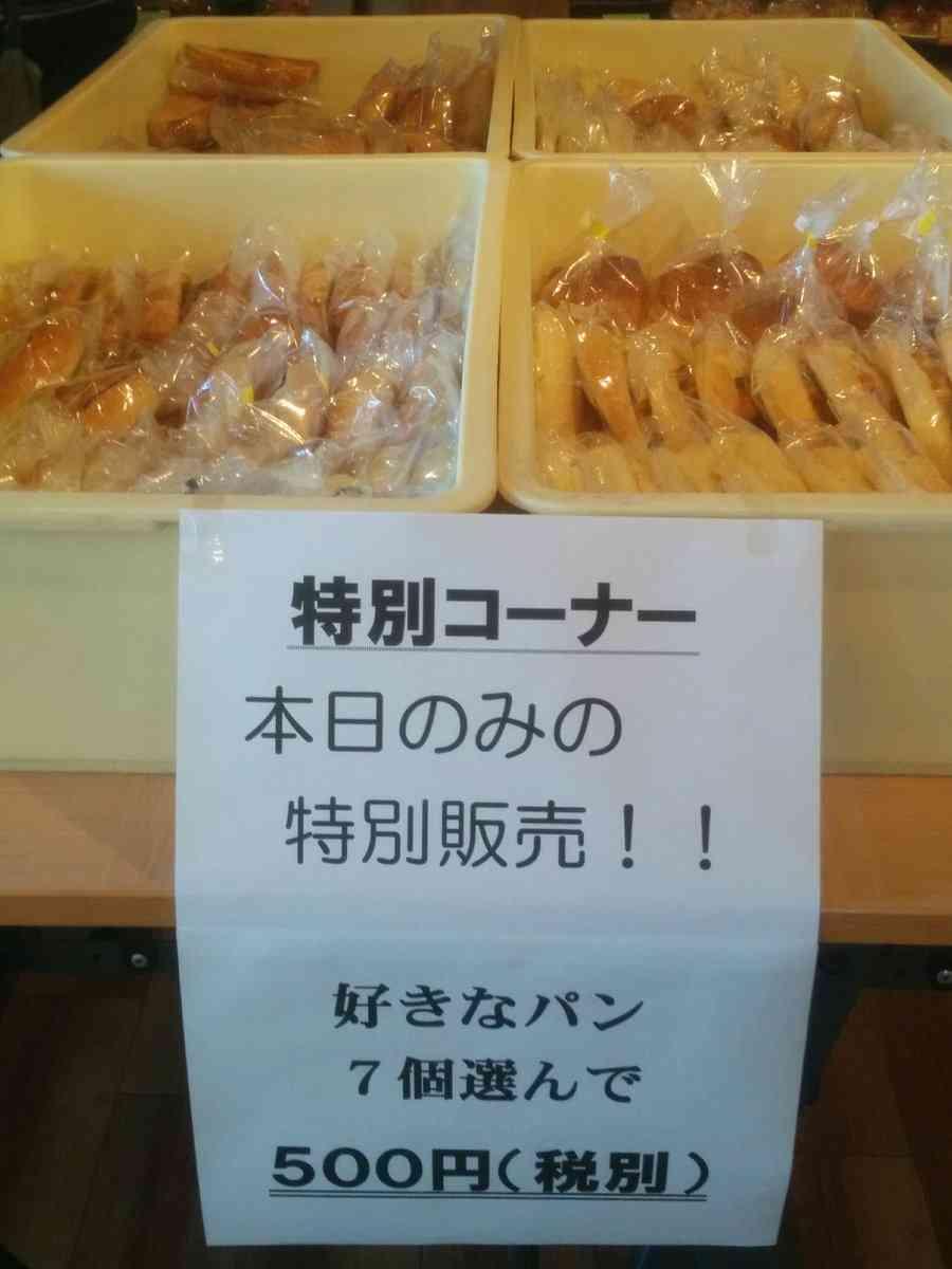 交通事情で死ぬほどパンが余った北海道のパン屋さん 「おいパン食わねぇか」の呼びかけで大逆転売り切れを果たす