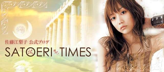 2|佐藤江梨子のブログ『SATOERI TIMES』 powered by アメブロ