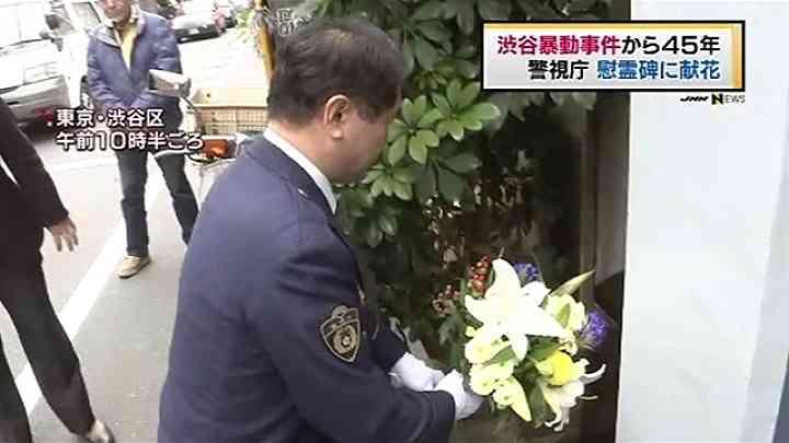 渋谷暴動事件から45年、渋谷署長が慰霊碑に献花 News i - TBSの動画ニュースサイト