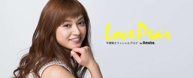 耳を傾けて下されば…|平愛梨オフィシャルブログ 「Love Pear」 Powered by Ameba
