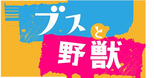 木下優樹菜「ああ、イケメンといちゃいちゃしたい」→夫・藤本敏史ショック
