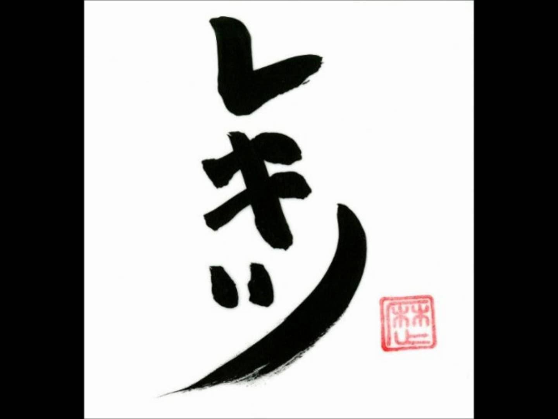 レキシ - 妹子なぅ feat.マウス小僧JIROKICHI (堂島孝平) - YouTube