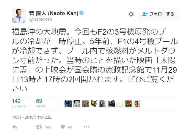 【批難殺到】元総理大臣・菅直人さん、福島沖の地震に対するツイートでやらかす | ロケットニュース24