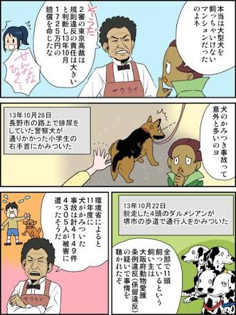 反町隆史、「ドーベルマン事件」を描いた漫画が拡散し芸能界追放の危機に!?