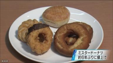【悲報】ミスタードーナツ、原材料価格上昇で商品値上げ
