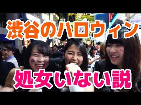 渋谷ハロウィンの美女コスプレイヤーに処女いない説を実証してみた!! - YouTube
