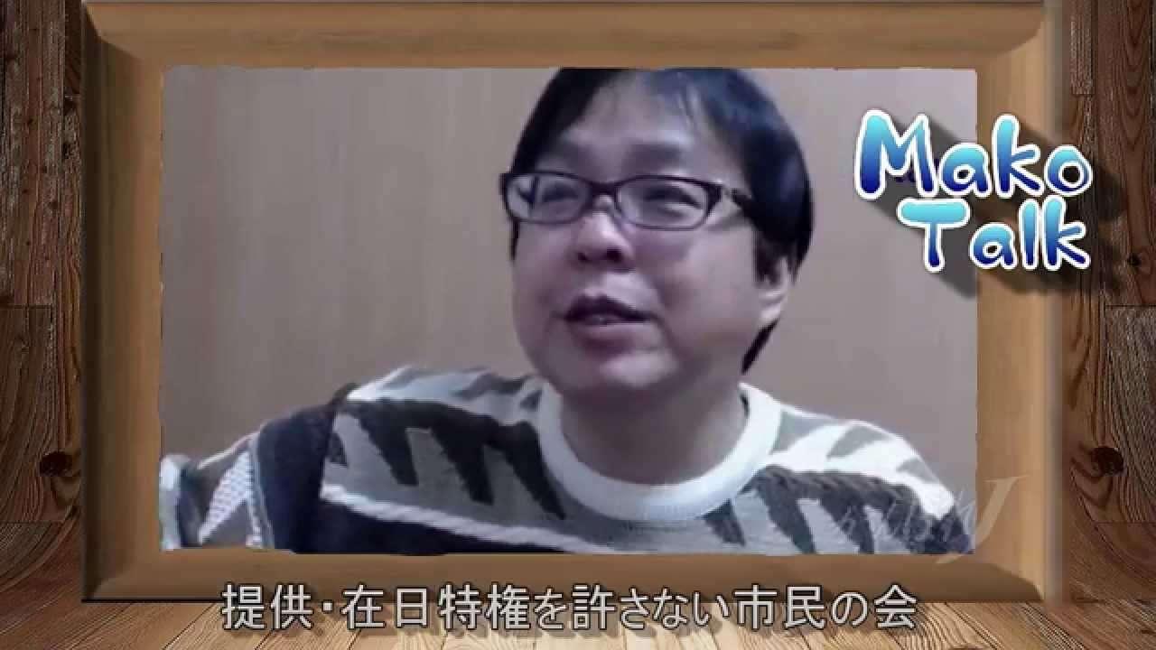 【在特会・桜井誠】嫌われる原因は彼らにあり!【韓国人てなぁに?】 - YouTube