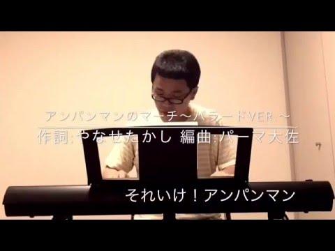 バラード版アンパンマンのマーチ - YouTube