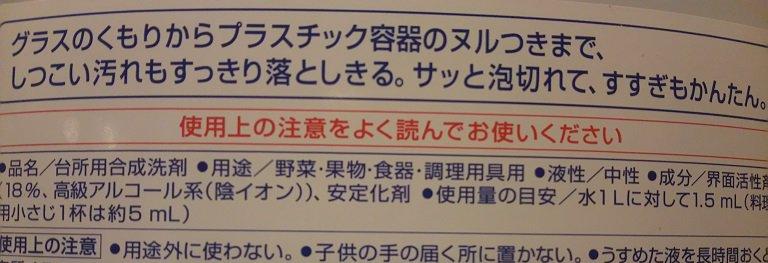 食器用洗剤で野菜を洗っている友人を見てドン引き…しかし自宅の洗剤を見たら注意書きに衝撃の事実が…!