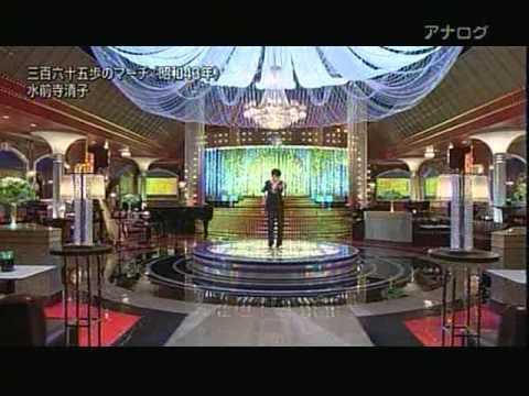 三六五歩のマーチ 水前寺清子 2011'(5) UPA‐0141 - YouTube