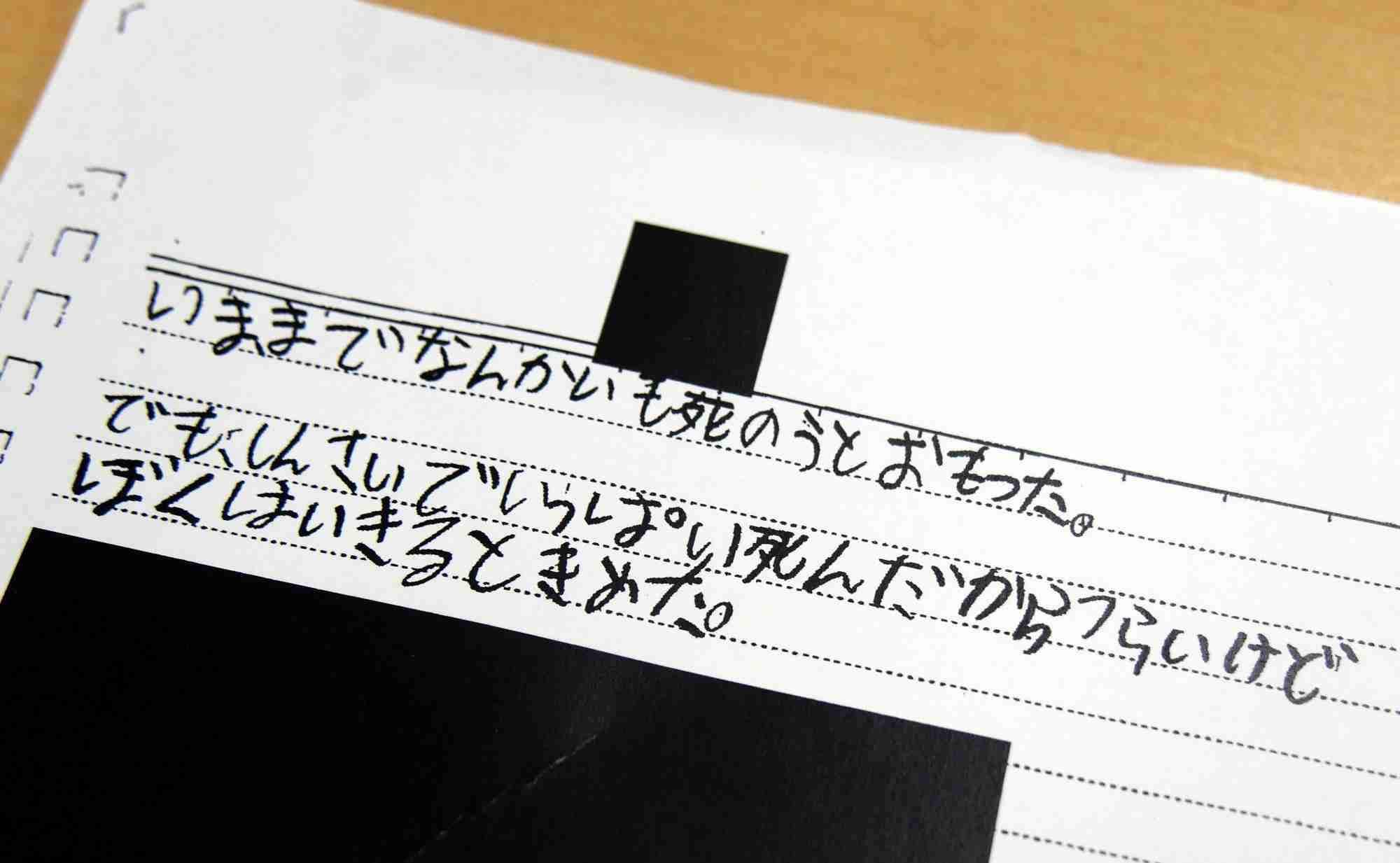 <いじめ>福島から避難生徒、手記を公表 横浜の中1