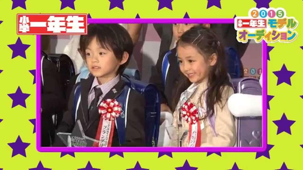 2015小学一年生モデルオーディション最終審査 - YouTube