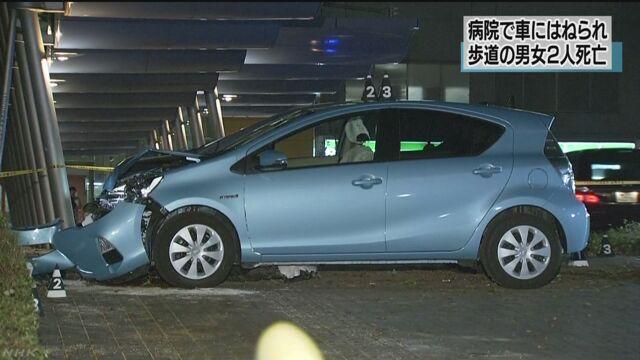 病院敷地内で83歳女性運転の車にはねられ2人死亡