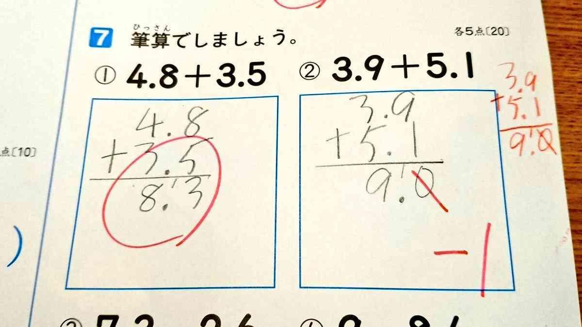 3.9+5.1=9.0は減点対象……理由を文科省に聞いた 「減点は教員・学校の裁量次第」
