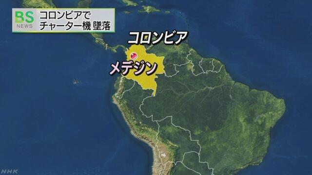 コロンビアで旅客機墜落 サッカー選手ら81人搭乗 6人生存か | NHKニュース