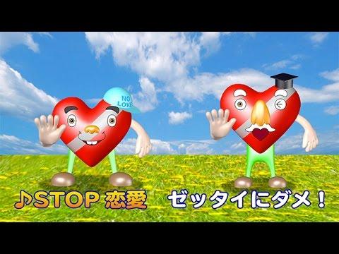 ストップ!恋愛 ゼッタイダメ【ネットで決戦!#(笑)動画作ってみた】 - YouTube