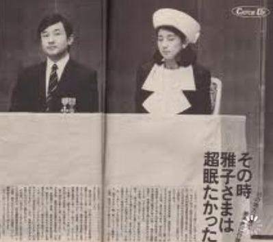 remmikkiのブログ : 公務中居眠りの雅子さん vs 吹雪の中のご公務、秋篠宮両殿下