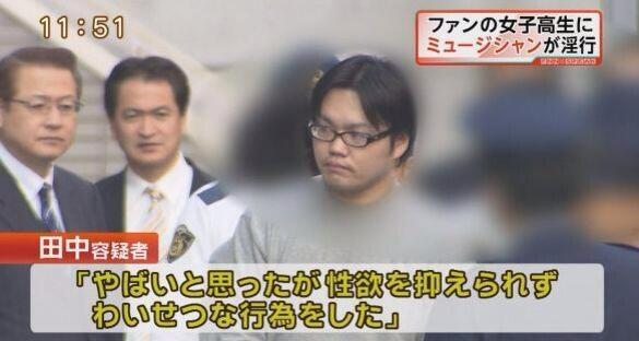 女子中学生の下着奪う 容疑で会社員男逮捕 「性的欲求がブレーキをかける力を上回った」
