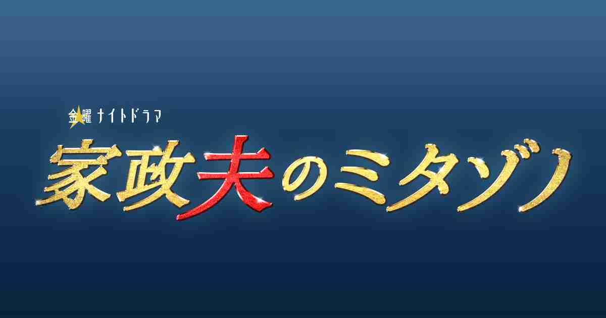 第1回|えみりは見た! ミタゾノ㊙家事テクニック 一挙おさらい!|金曜ナイトドラマ「家政夫のミタゾノ」|テレビ朝日