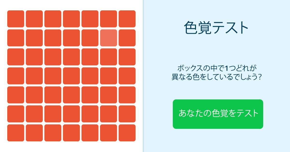 iGame | 無料の目のテスト