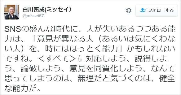 僧侶がSNS時代に現代人が失いつつある能力を指摘 Twitterで反響