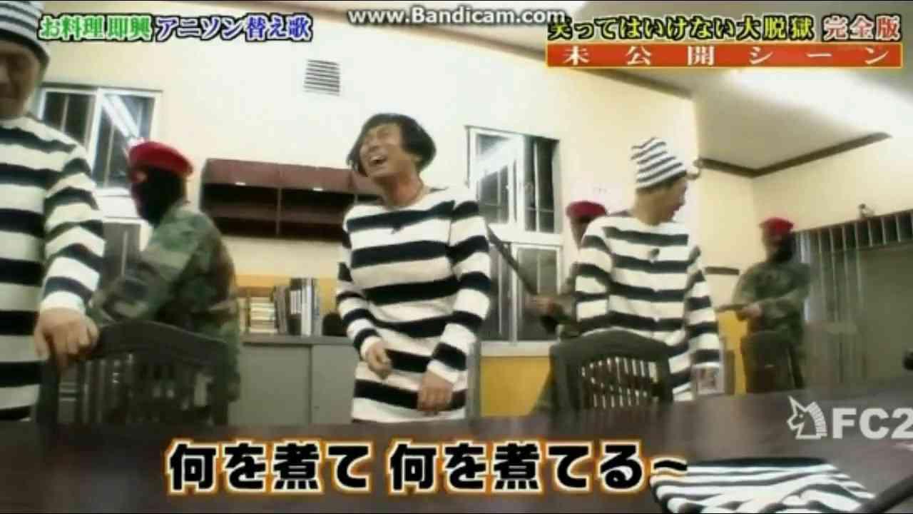 ガキの使い お料理替え歌 「筑前煮」 浜田  笑ってはいけない大脱獄 - YouTube