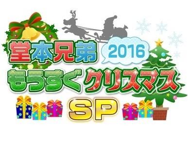 「堂本兄弟」クリスマススペシャルで再び復活