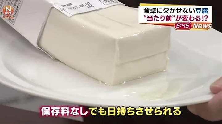 「豆腐」の常温販売可能に? 厚労省が基準見直しへ議論 News i - TBSの動画ニュースサイト